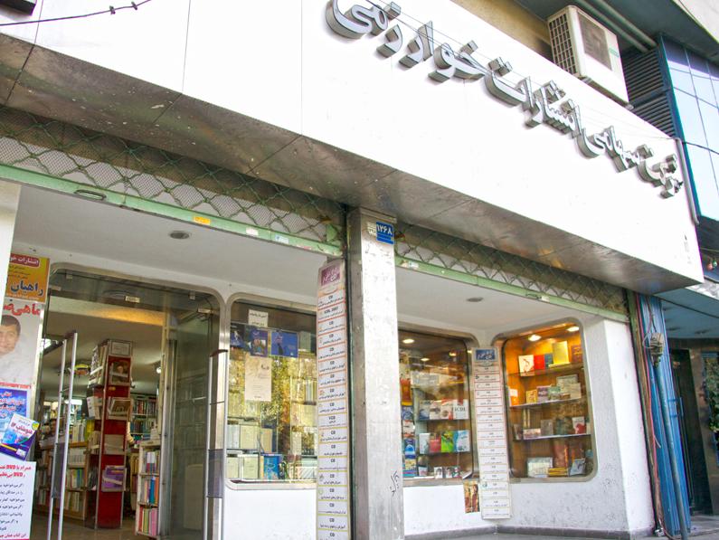 فروشگاه انتشارات خوارزمی – شعبه تهران