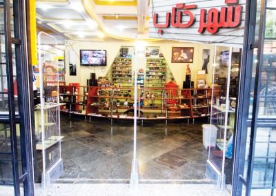 فروشگاه شهر کتاب – شعبه هفت حوض