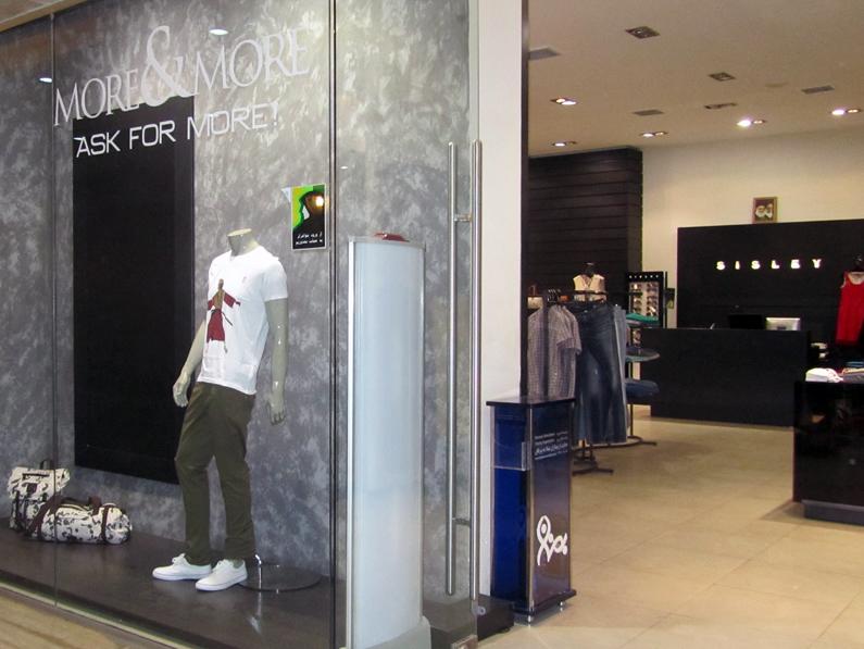 فروشگاه بنتون – شعبه الماس ایران